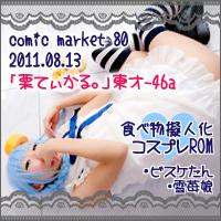 コミックマーケット80「栗てぃかる。」